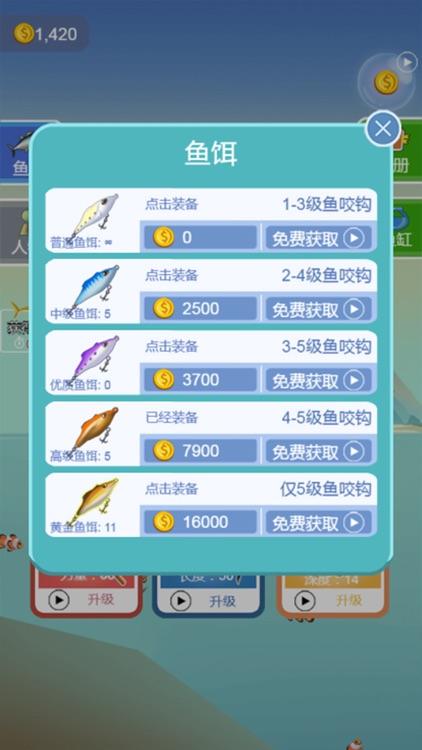 钓鱼模拟器 screenshot-4