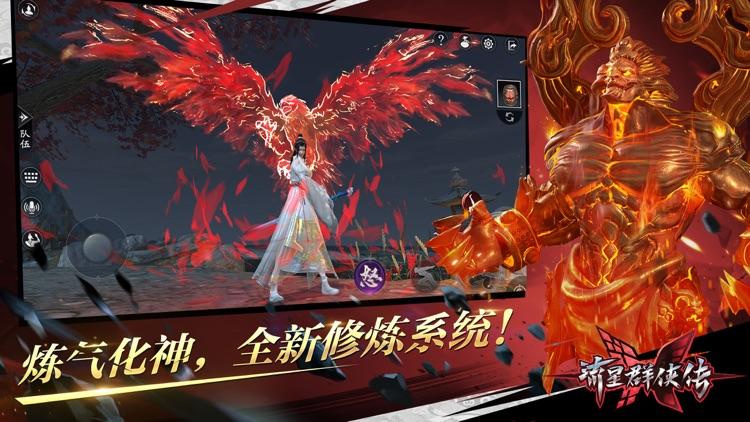 流星群侠传-二周年 screenshot-3