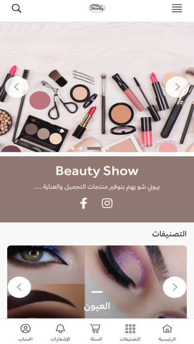 beautyshow - بيوتي شولقطة شاشة3
