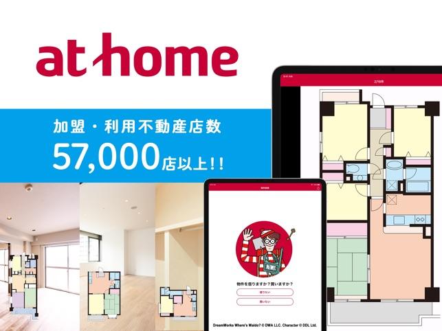 ホーム 投資 アット