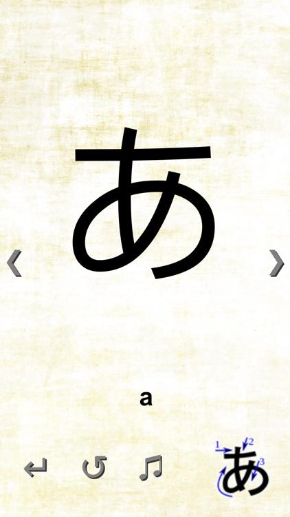 Kana - hiragana + katakana screenshot-3