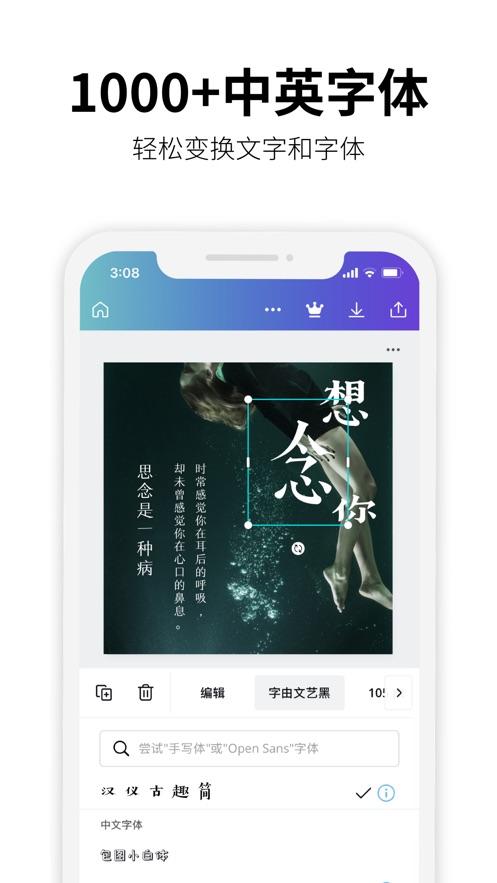 Canva 可画: 海报、Logo作图和视频编辑工具 App 截图