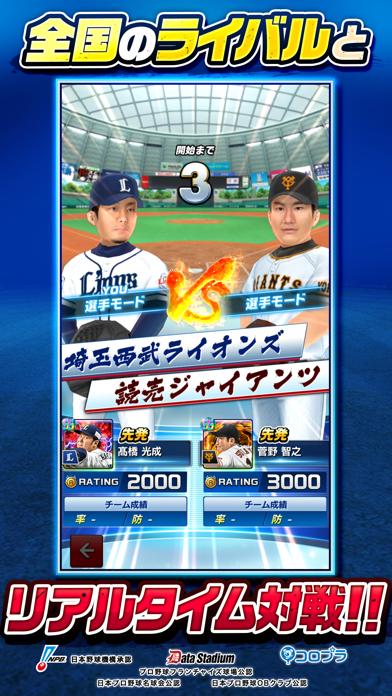 プロ野球バーサス screenshot1