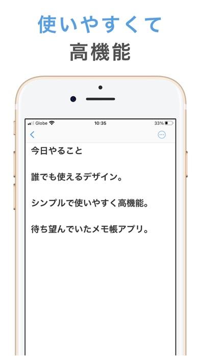 ホームに貼るメモ帳アプリ - スマメモ(すま めも)のおすすめ画像3