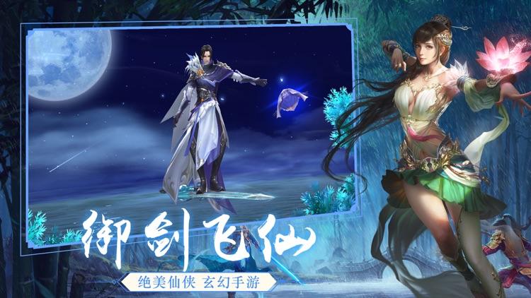 剑斩八荒-真3D国风修真玄幻手游 screenshot-3