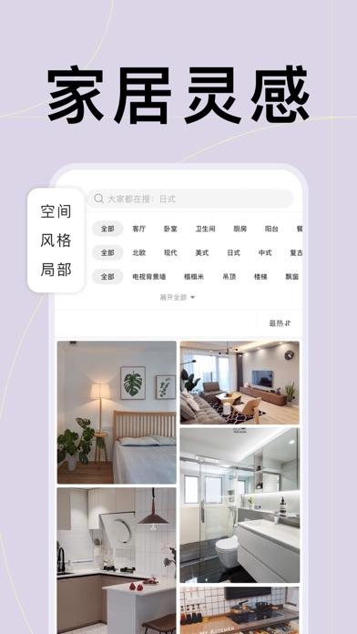 Screenshot #1 pour 好好住-家居装修设计必备