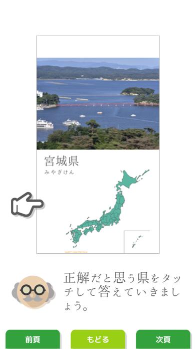 みんなの日本ドリル screenshot 1