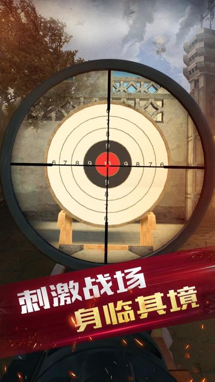 全民神枪手2-第一人称离线射击游戏 screenshot-3