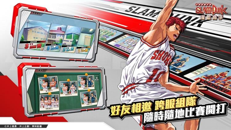 灌籃高手 SLAM DUNK screenshot-5