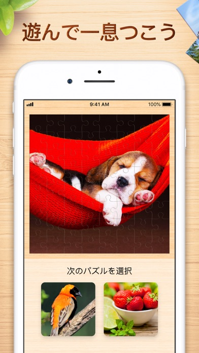 https://is4-ssl.mzstatic.com/image/thumb/PurpleSource114/v4/45/cb/c9/45cbc9d3-4eaf-8264-267a-576957defaa3/806fe02a-0a52-46c1-bd18-6c111e39be50_iphone8_Japanese_05.jpg/392x696bb.jpg
