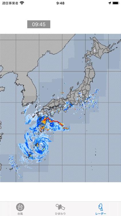 Typhoon - 台風の情報 screenshot-3