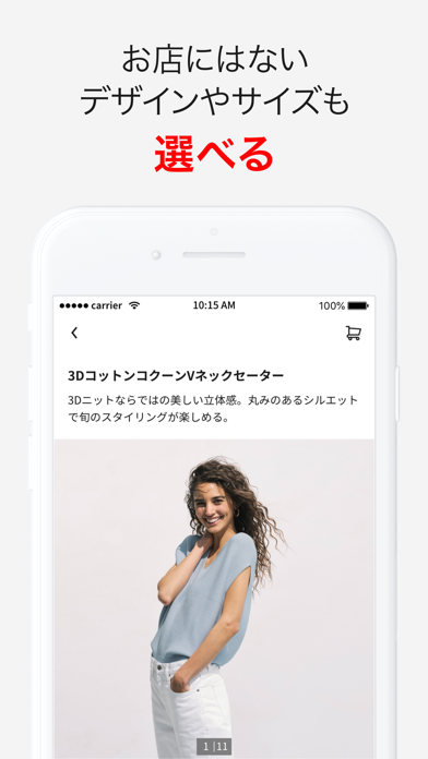 UNIQLOアプリ-ユニクロアプリ ScreenShot4