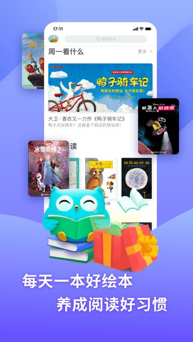 Ellabook-Animated Kids' Booksのおすすめ画像3