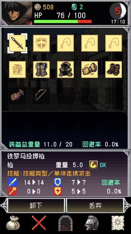 暗黑之血2 screenshot-6