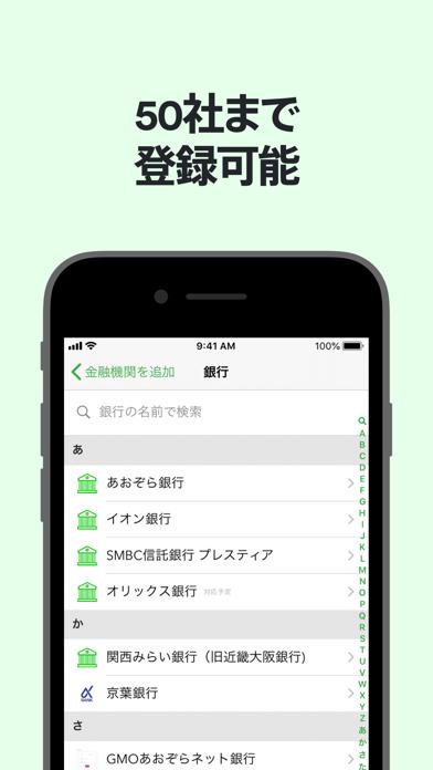 Moneytree 家計簿より楽チン ScreenShot3