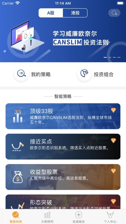 MarketSmith Hong Kong screenshot-0