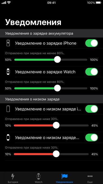 Скриншот №4 к Battery Life