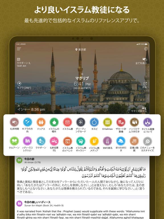 イスラム教徒 と コーラン プロ - 礼拝時間 と アザーンのおすすめ画像1
