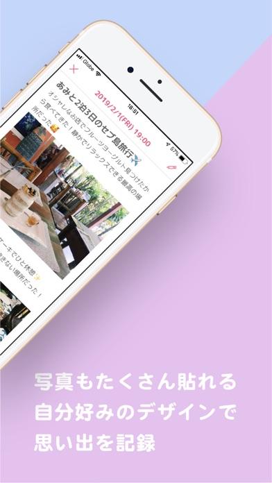 日記ノート - 日記が続く写真日記アプリのおすすめ画像3
