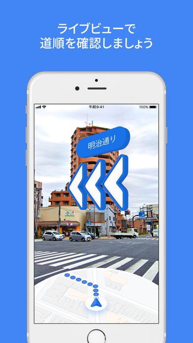 Google マップ -  乗換案内 & グルメ ScreenShot4