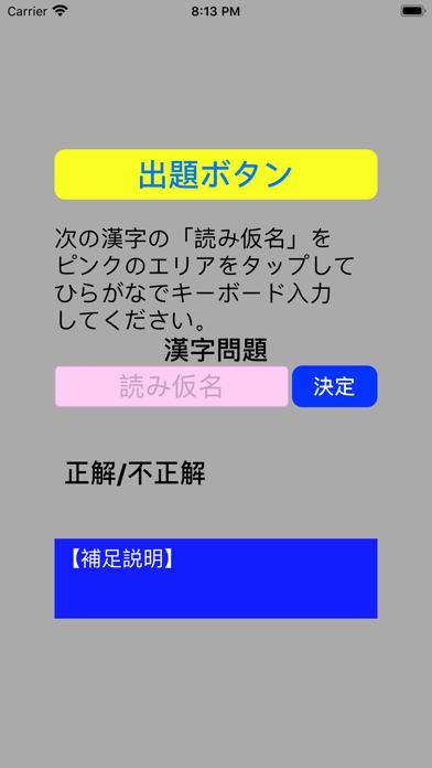 SPI 漢字(1)のスクリーンショット2
