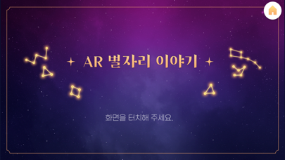 AR_별자리 이야기 screenshot 1