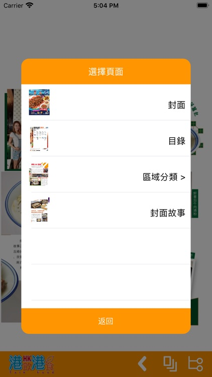 港飲港食 Talk Food screenshot-3
