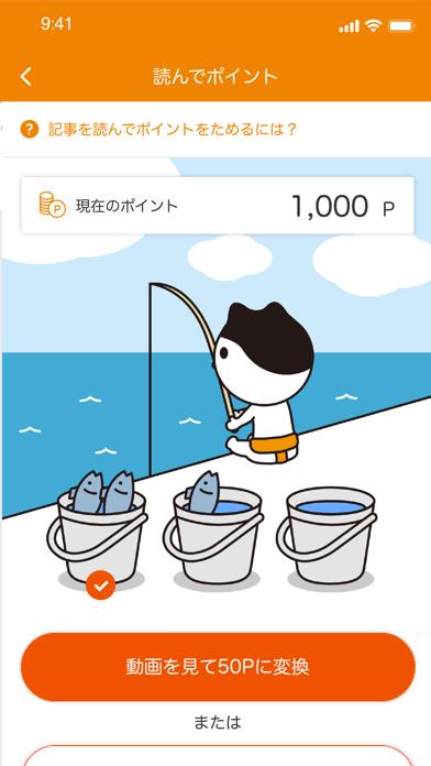OHKアプリのおすすめ画像4