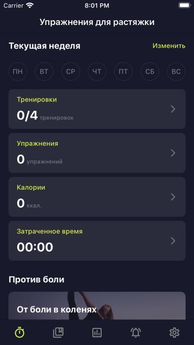 Скриншот №1 к Фитнес Растяжка