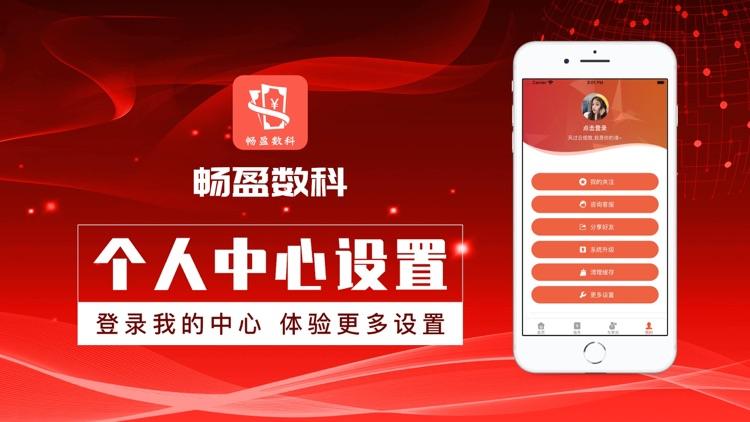 畅盈数科 screenshot-3