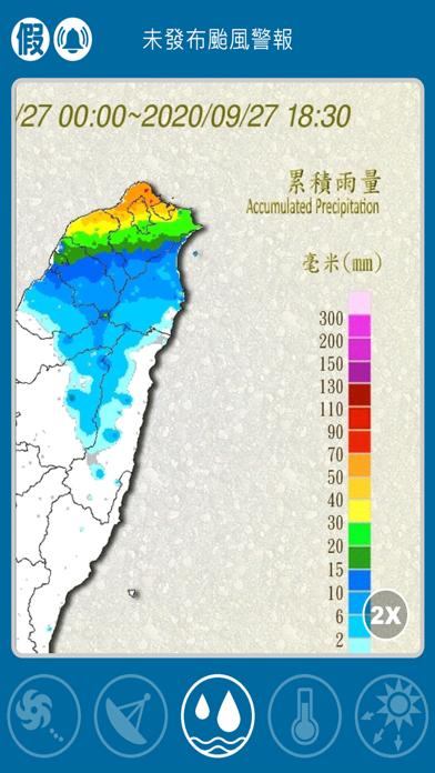 台灣颱風動態のおすすめ画像4