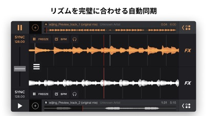 edjing Pro ミュージックリミックスメーカー DJのおすすめ画像3