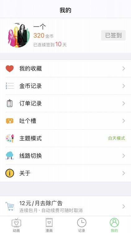 樱花动漫·嘀哩嘀哩风车动漫社区 screenshot-3