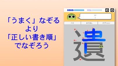 書き順ロボ 漢字六年生。 ScreenShot1