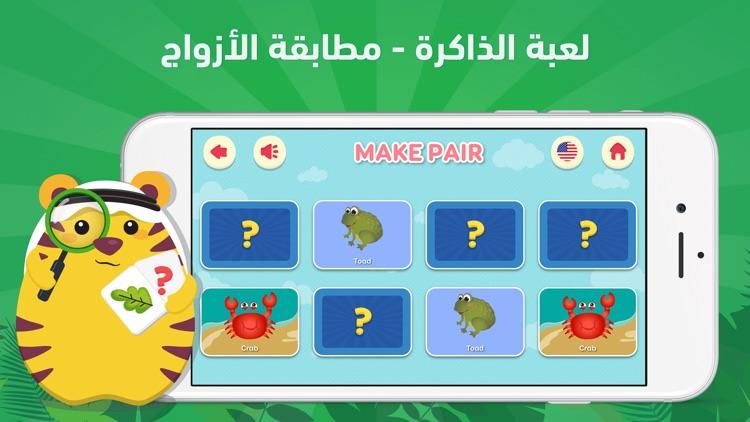 Learn English تعلم الإنجليزية screenshot-3