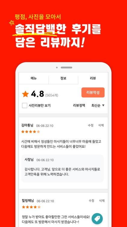 마통 - 마사지, 에스테틱, 왁싱 최저가 어플 screenshot-7