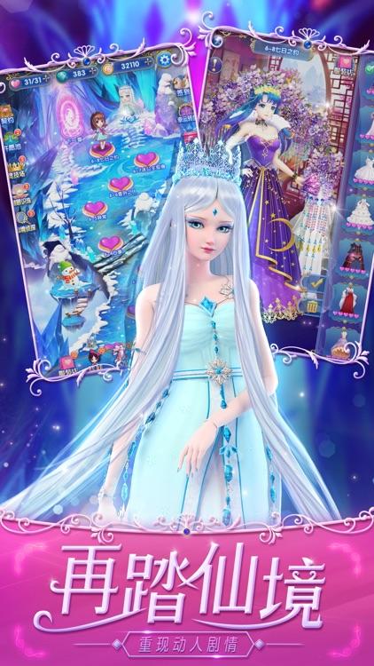 叶罗丽精灵梦——魔法公主换装游戏 screenshot-4