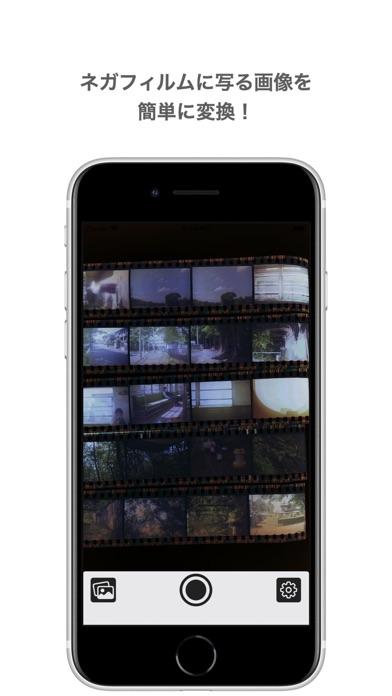 NegaPosi - ネガフィルム変換アプリのおすすめ画像1