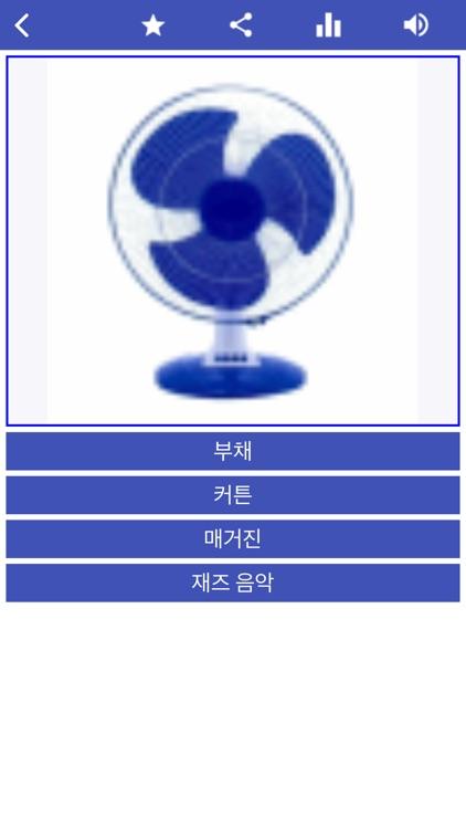 Hosy - Learn Korean screenshot-3