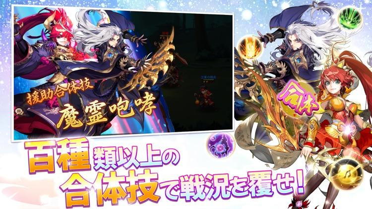 三国志ブラスト-少年ヒーローズ screenshot-4