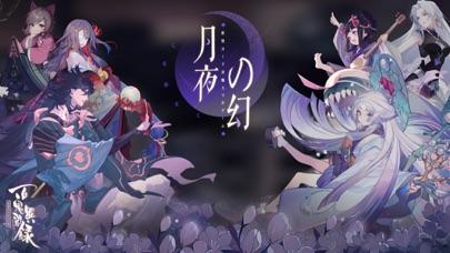 百鬼異聞録~妖怪カードバトル〜のおすすめ画像1