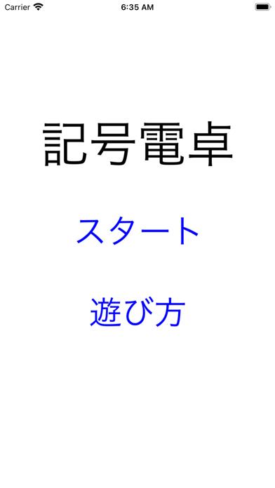 記号電卓紹介画像3