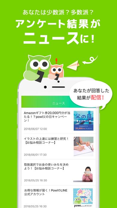 Powl(ポール)-簡単アンケートがポイント!のおすすめ画像6