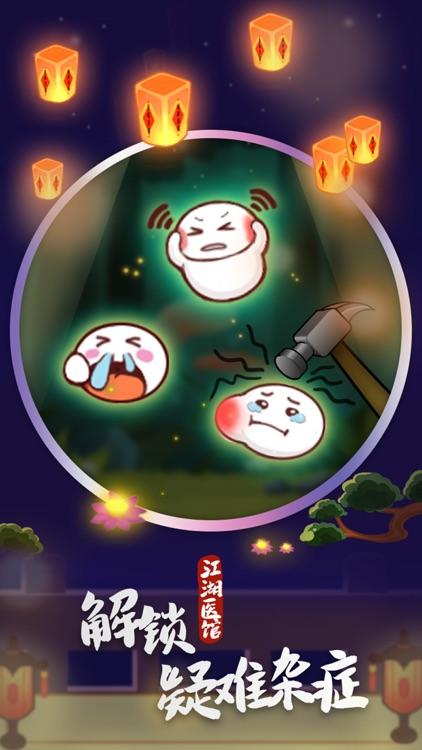 江湖医馆 screenshot-2