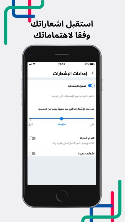 موجز Mowjaz: أخبار رياضة ترفيه screenshot-6