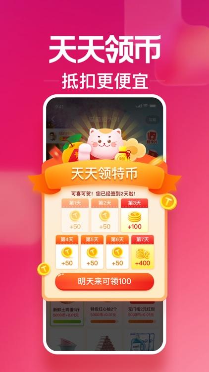 淘宝特价版 - 会省会花上特价 screenshot-4