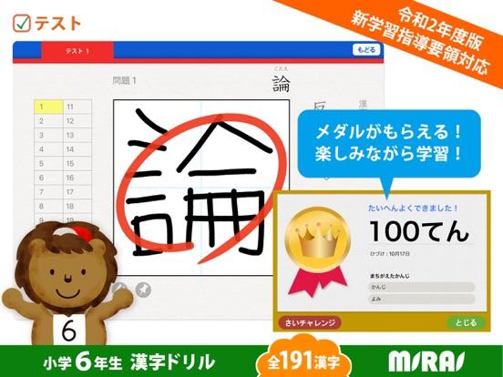 小6漢字ドリル 基礎からマスター!のおすすめ画像4