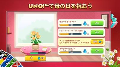 UNO!™のおすすめ画像4