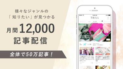 TRILL(トリル) - 大人女子のファッション・美容アプリのおすすめ画像2