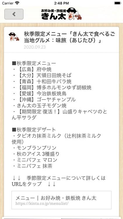 きん太公式アプリ